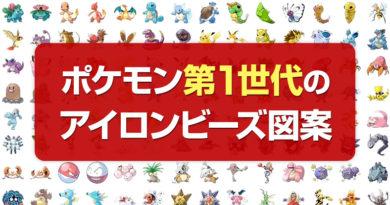 ポケモン【ポケットモンスター】のアイロンビーズ図案一覧!│第1世代