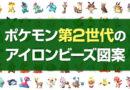 ポケモン【ポケットモンスター】のアイロンビーズ図案一覧!│第2世代