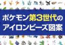 ポケモン【ポケットモンスター】のアイロンビーズ図案一覧!│第3世代