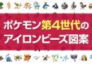 ポケモン【ポケットモンスター】のアイロンビーズ図案一覧!│第4世代