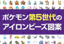 ポケモン【ポケットモンスター】のアイロンビーズ図案一覧!│第5世代
