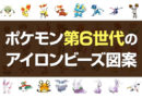 ポケモン【ポケットモンスター】のアイロンビーズ図案一覧!│第6世代