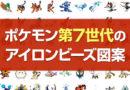 ポケモン【ポケットモンスター】のアイロンビーズ図案一覧!│第7世代